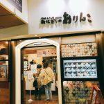 ティアラホテルの朝食(札幌)